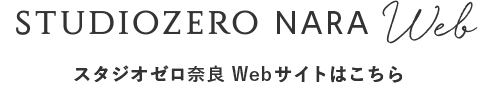 スタジオゼロ奈良 Webサイトはこちら